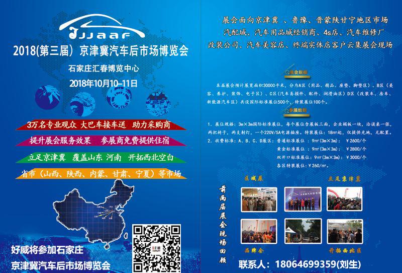 2018石家庄(第三届)京津冀汽车后市场博览会详情
