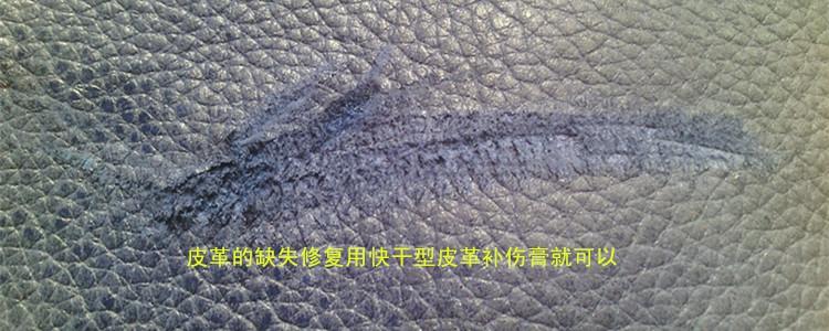 皮革修补膏的使用技术指导-好威皮革补伤膏