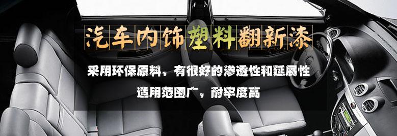 汽车内饰塑料件翻新改色操作教程