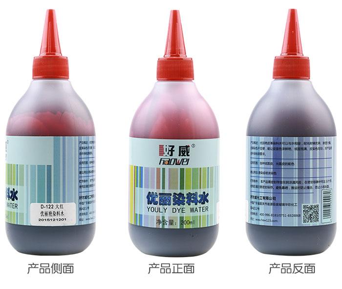 皮革染料水染色操作流程