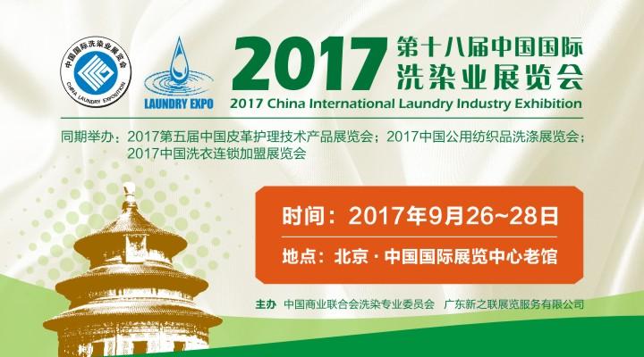 好威不容错失的行业品牌第十八届中国国际洗染业展览会