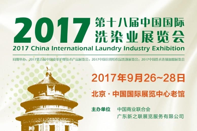 精英汇集,2017(第十八届)中国国际洗染业展览会