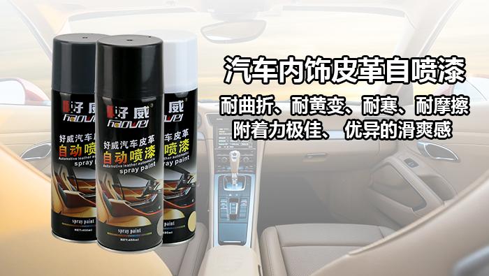 产品性能好且优点多的好威汽车内饰喷漆