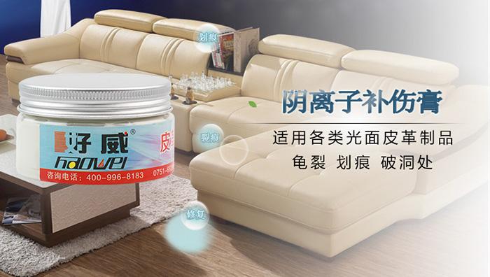 皮具护理化料辅助产品,皮革补伤膏/修补膏