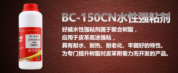 好威翻新清洗助剂,BC-150CN水性强粘剂