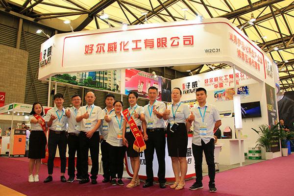 好威魅力 风采彰显--2018上海国际洗染展