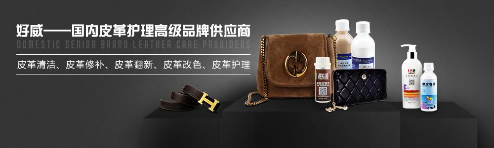 皮具护理耗材批发专业供应商-好尔威化工有限公司
