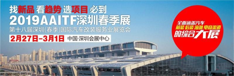 八方汇聚,第十八届深圳国际汽车改装服务业展览会春季展