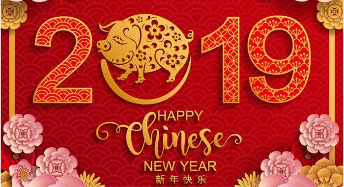 2019年春节致新老客户的感谢信