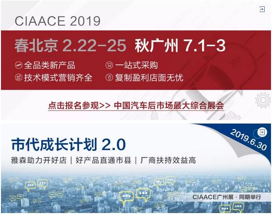 好威将参展第二十七届广州国际汽车用品、零配件及售后服务展览会(CIAACE),诚邀您莅临参观、洽谈!