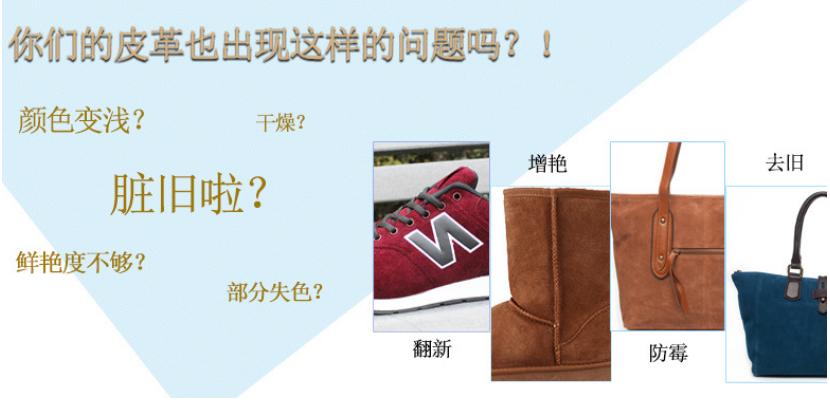 冬季雪地靴,翻绒皮、磨砂皮怎样保养护理翻新?