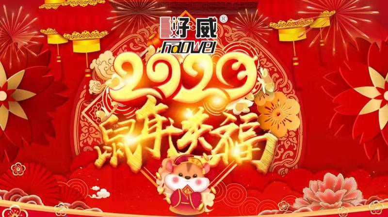 恭贺新春|好威给您拜年咯!