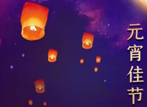 元宵佳节 | 点一盏心灯,愿疫情遏止,人间团圆!