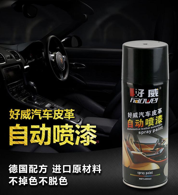 高性能汽车内饰自喷漆----皮革改色改装解决方案