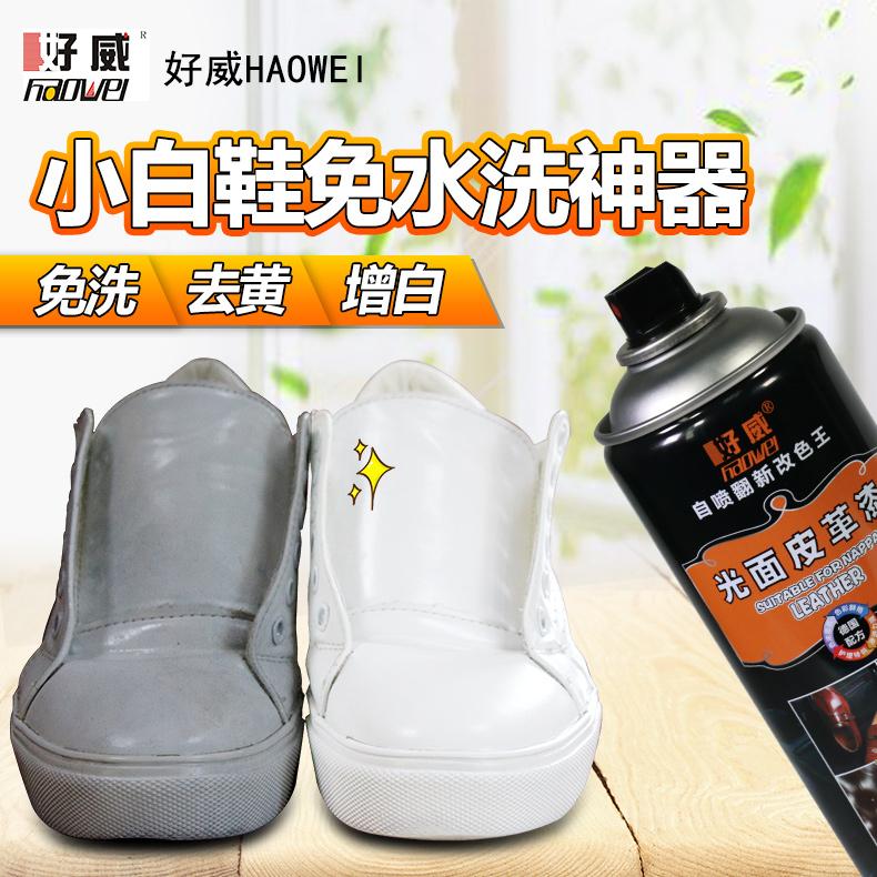一喷即白,让你小白鞋不发黄的秘密