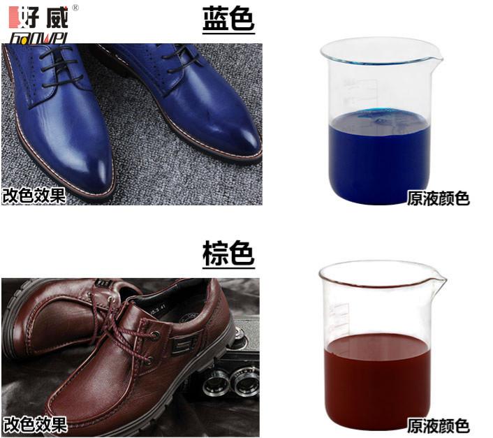 皮鞋保养材料 皮鞋光亮剂 皮鞋改色剂 好威皮具护理化料