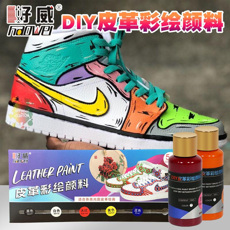 Nike 鞋子定制 球鞋定制用什么颜料 好威DIY鞋子定制颜料