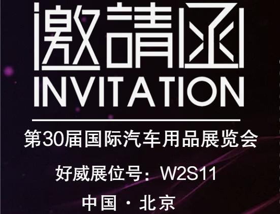 [展会预登记倒计时9天] 北京·汽车展