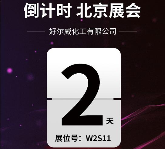 倒计时2天,北京汽车展
