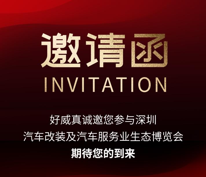 中国·深圳 汽车改装及汽车服务业生态博览会  邀请函