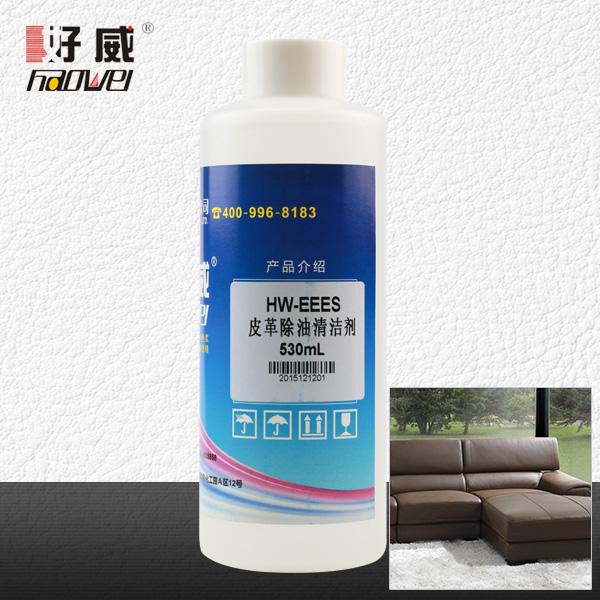 皮革除油清洁剂(EEES)