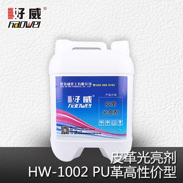 HW-1002 PU革高性价型皮革光亮剂 好威鞋面化工