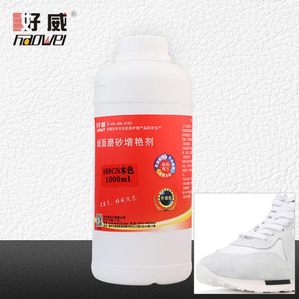 168CN 绒面磨砂翻新增艳剂(本色)