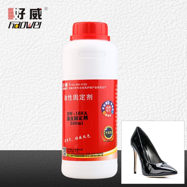 HW-168A漆皮固定剂(油性) 区域代理专用