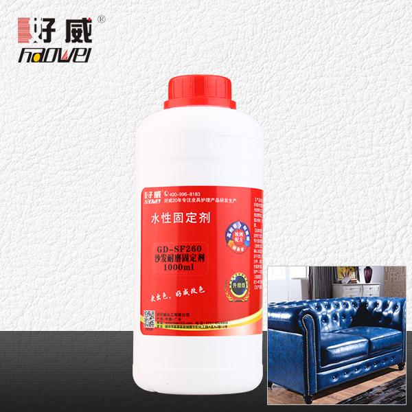 GD-SF260沙发耐磨固定剂 区域代理专用