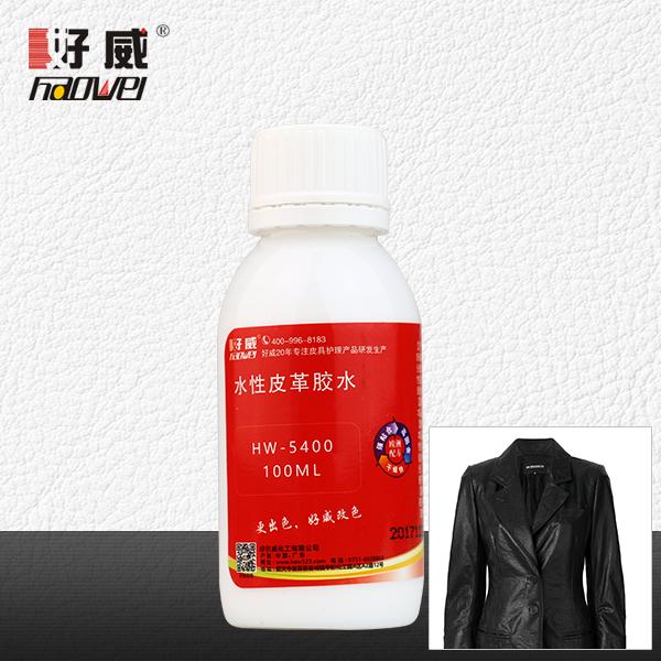 HW-5400 水性皮革胶水