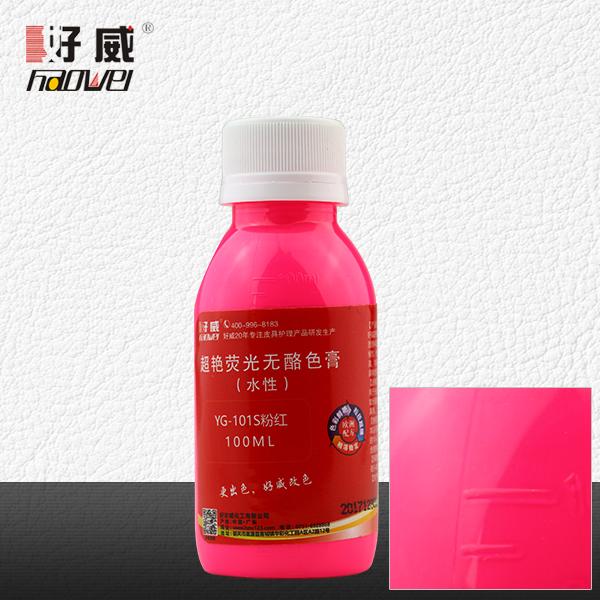 YG-101S 粉红 超艳荧光无酪色膏