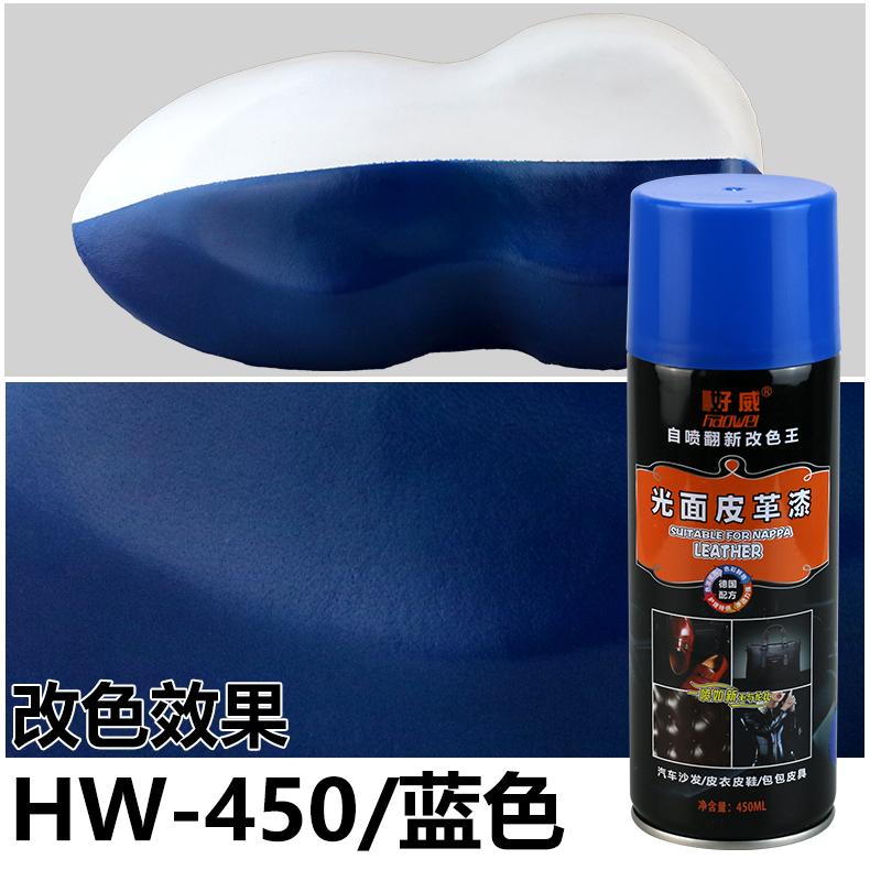 光面皮革翻新自动喷漆(蓝色)