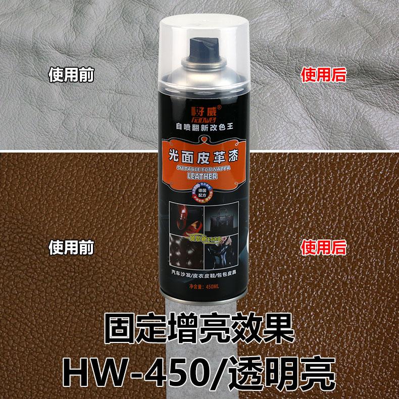 光面皮革翻新自动喷漆(透明)固定剂