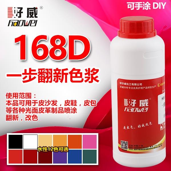 168D一步翻新皮衣色浆 (12种颜色)区域代理专用