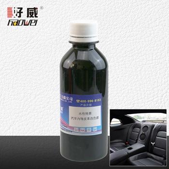 汽车皮革翻新改色漆(水性黑色)