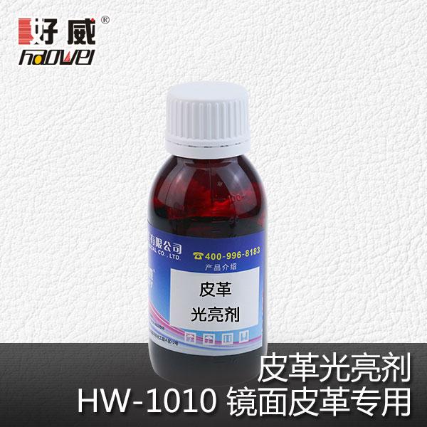 HW-1010 镜面皮革专用皮革光亮剂 好威鞋面化工