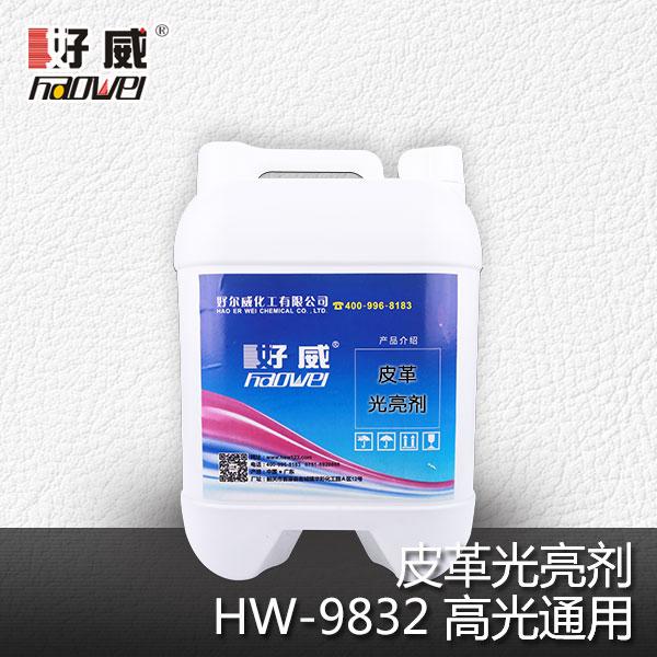 HW-9832 高光通用皮革光亮剂 好威鞋面化工