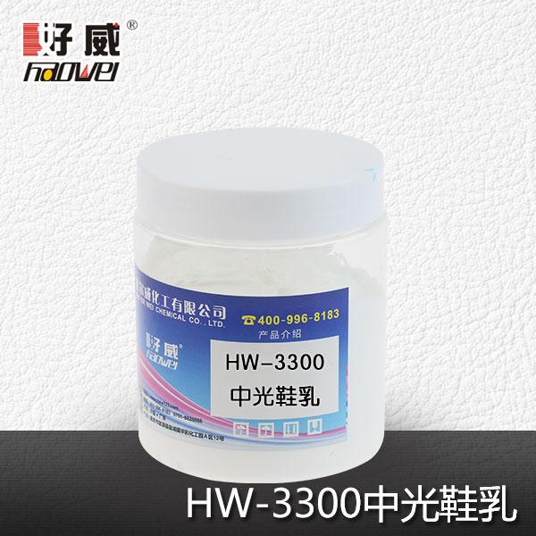 HW-3300 中光鞋乳 黑|棕|无色|好威鞋面化工