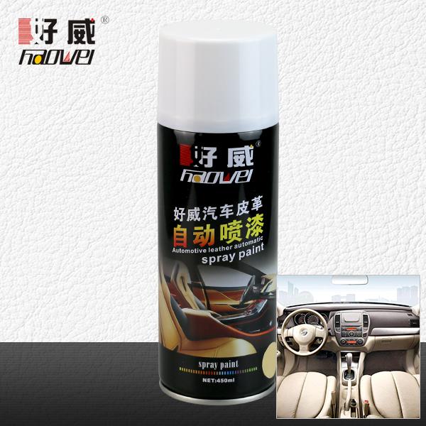 汽车皮革翻新自动喷漆(米色1#)