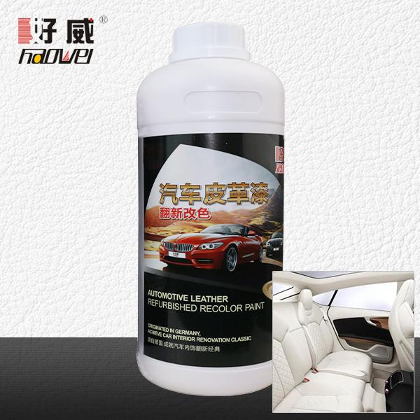 汽车皮革翻新改色漆(BPG-白色)