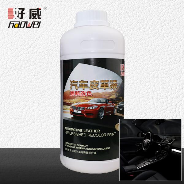 汽车皮革翻新改色漆(BPG-黑色)