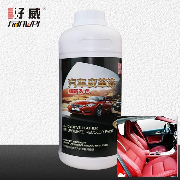 汽车皮革翻新改色漆(BPG-红色)