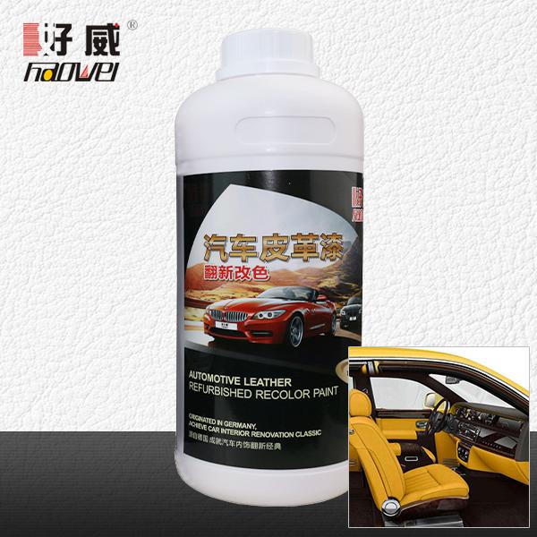 汽车皮革翻新改色漆(BPG-黄色)