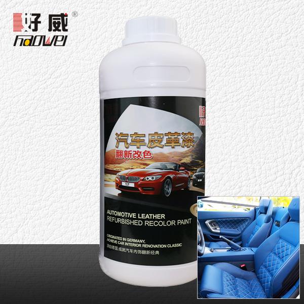 汽车皮革翻新改色漆(BPG-蓝色)