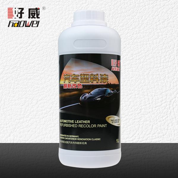汽车内饰塑料翻新漆(BSL-水性)