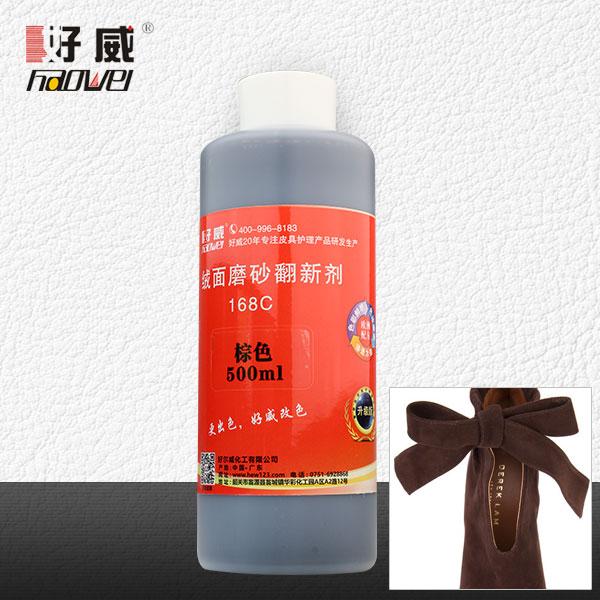 168C一步翻新色浆(棕色) 绒面磨砂翻新上色剂