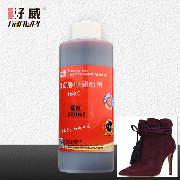 168C一步翻新色浆(紫红) 绒面磨砂翻新上色剂