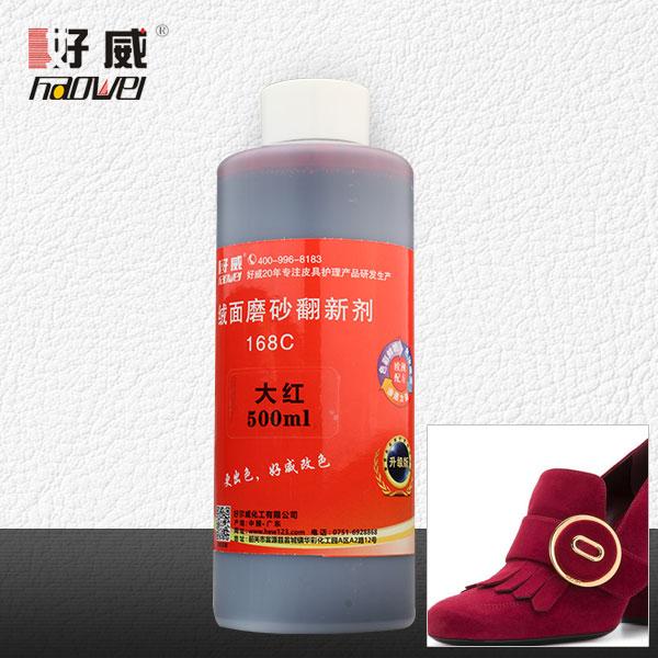 168C一步翻新色浆(大红) 绒面磨砂翻新上色剂