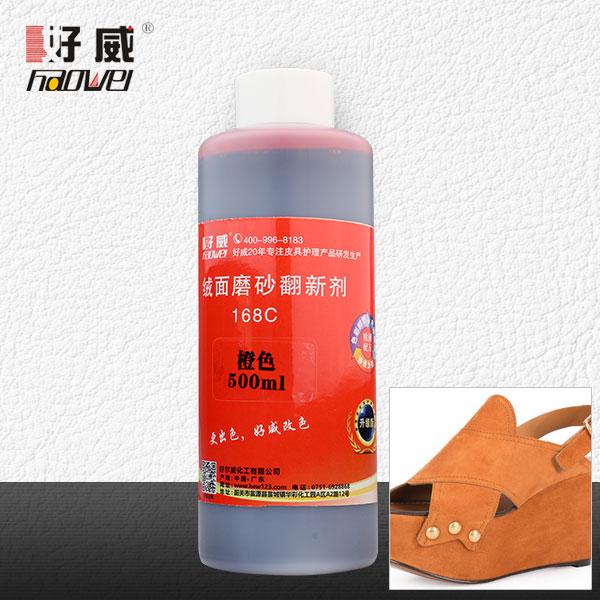 168C一步翻新色浆(橙色) 绒面磨砂翻新上色剂