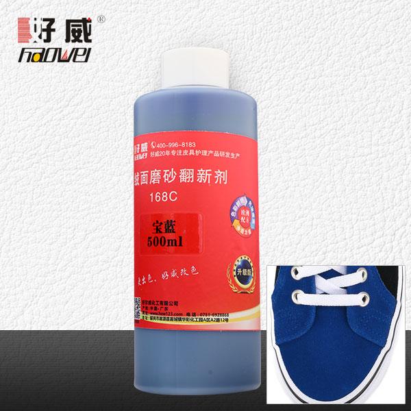 168C一步翻新色浆(宝蓝) 绒面磨砂翻新上色剂